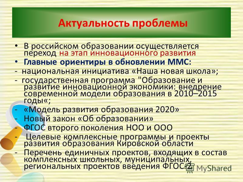 Актуальность проблемы В российском образовании осуществляется переход на этап инновационного развития Главные ориентиры в обновлении ММС: - национальная инициатива «Наша новая школа»; - государственная программа