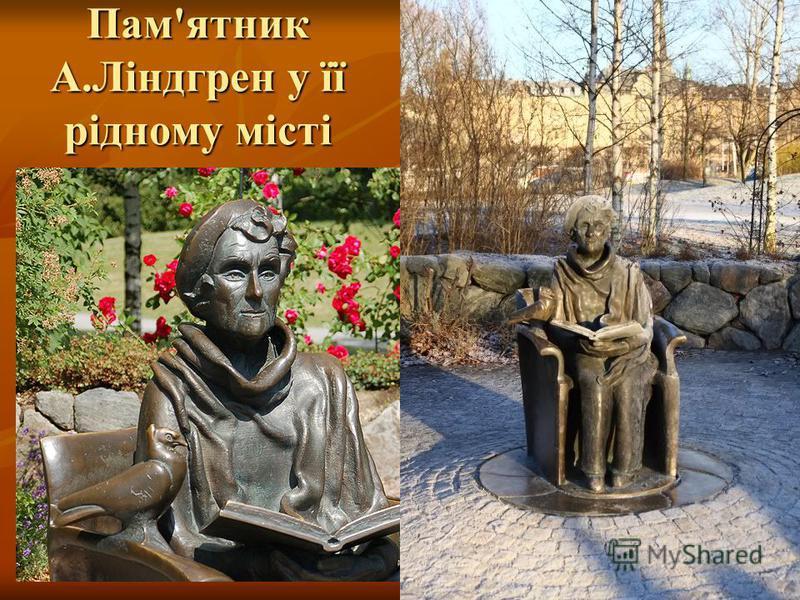 Пам'ятник А.Ліндгрен у її рідному місті