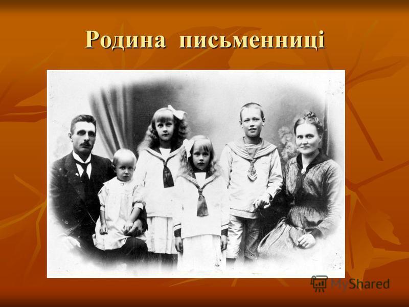 Родина письменниці