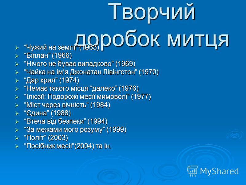 Творчий доробок митця Чужий на землі (1963) Чужий на землі (1963) Біплан (1966) Біплан (1966) Нічого не буває випадково (1969) Нічого не буває випадково (1969) Чайка на імя Джонатан Лівінгстон (1970) Чайка на імя Джонатан Лівінгстон (1970) Дар крил (