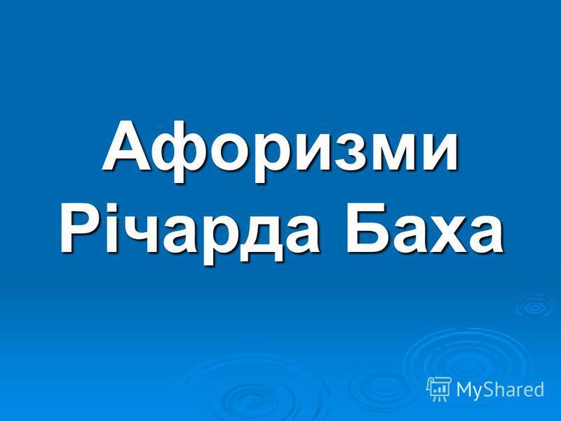 Афоризми Річарда Баха