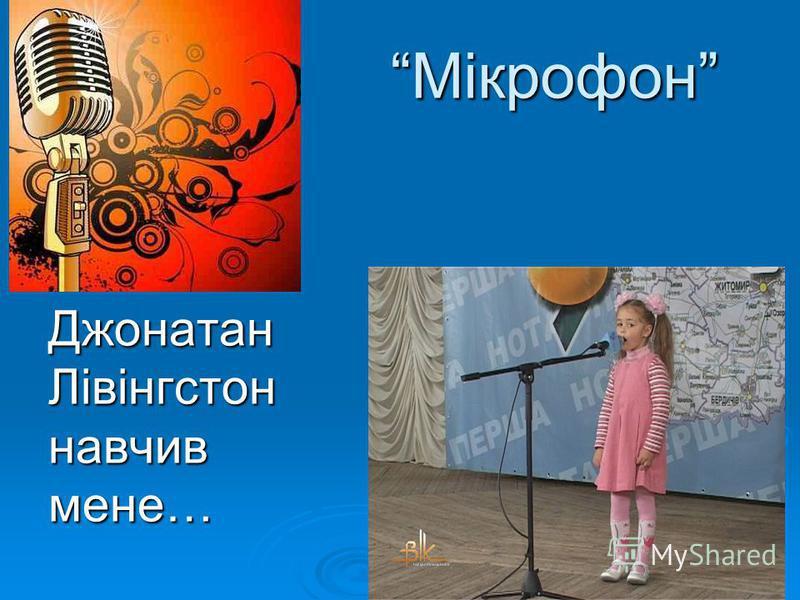Мікрофон Джонатан Лівінгстон навчив мене…