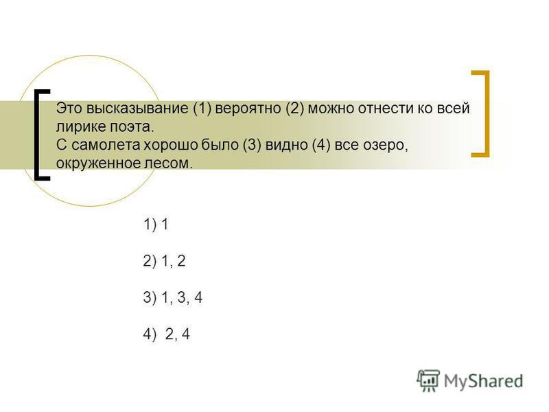 Это высказывание (1) вероятно (2) можно отнести ко всей лирике поэта. С самолета хорошо было (3) видно (4) все озеро, окруженное лесом. 1) 1 2) 1, 2 3) 1, 3, 4 4) 2, 4