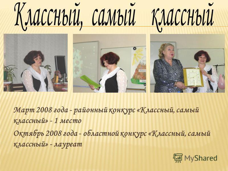 Март 2008 года - районный конкурс «Классный, самый классный» - 1 место Октябрь 2008 года - областной конкурс «Классный, самый классный» - лауреат