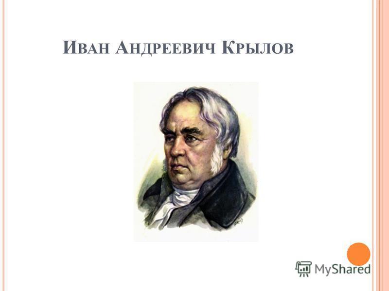 И ВАН А НДРЕЕВИЧ К РЫЛОВ