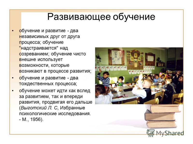 Развивающее обучение обучение и развитие - два независимых друг от друга процесса; обучение