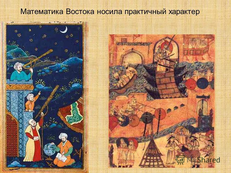 Математика Востока носила практичный характер