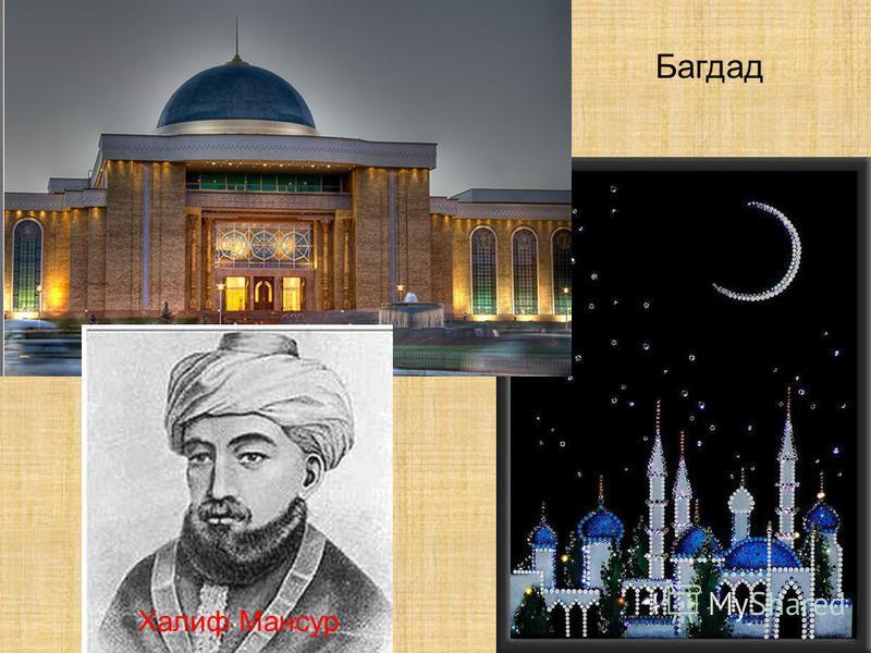 Багдад Халиф Мансур