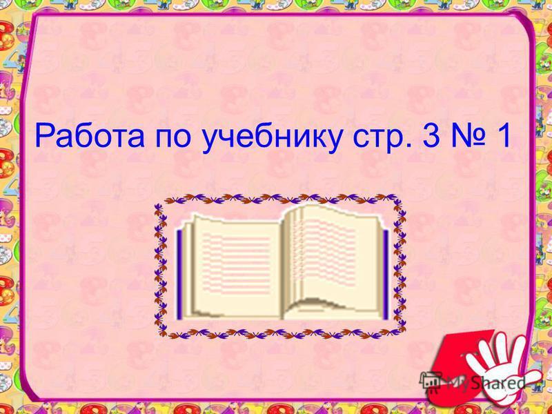 Работа по учебнику стр. 3 1