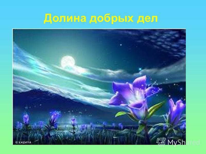 Желаю удачи Простите Будьте любезны Спасибо Пожалуйста Всего вам доброго Извините На здоровье До свидания Очень приятно Не стоит благодарности Добрый день Добрый вечер Здравствуйте