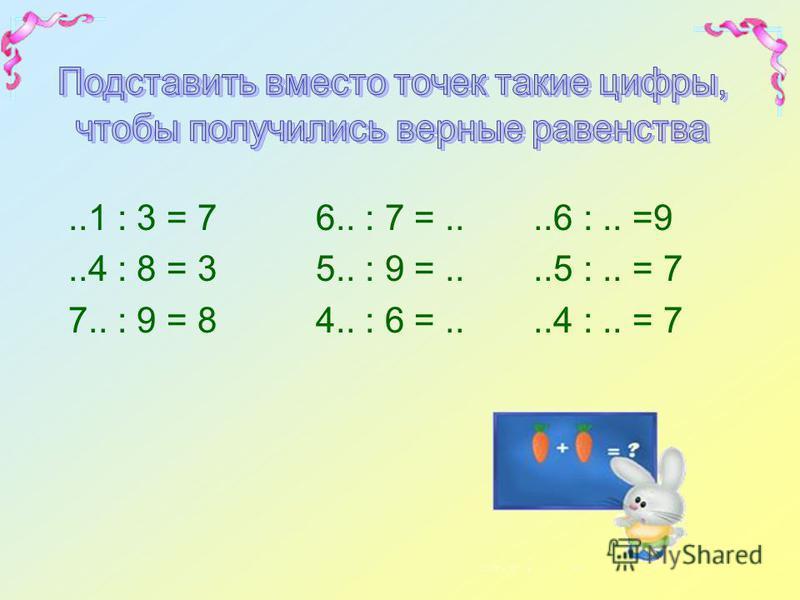 ..1 : 3 = 7 6.. : 7 =....6 :.. =9..4 : 8 = 3 5.. : 9 =....5 :.. = 7 7.. : 9 = 8 4.. : 6 =....4 :.. = 7
