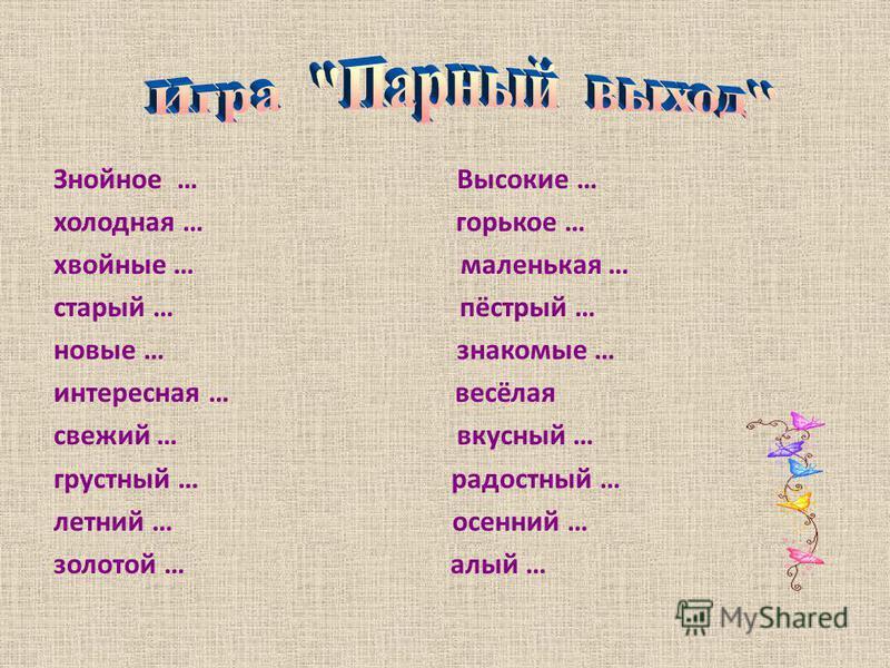 Знойное … Высокие … холодная … горькое … хвойные … маленькая … старый … пёстрый … новые … знакомые … интересная … весёлая свежий … вкусный … грустный … радостный … летний … осенний … золотой … алый …