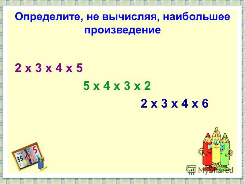 Поставь знаки > < = так, чтобы записи были верными (3+5) х 4 … 8 х 4 (7+5) х 9 … 7 + 5 х 9 (8+9) х 6 … 8 х 6 +9 (12+13) х 8 … 12 + 13 х 8 (15+10) х 3 … (11+14) х 3 (7+6) х 3 … (7+6) + (7+6) + (7+6)