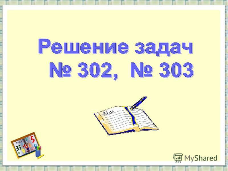 Расположите карточки с выражениями в порядке убывания их значений и прочитайте слово.