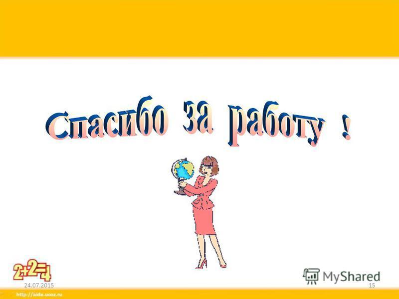 Источники интернета Фон слайдов - http://www.proshkolu.ru/user/kamenevt71/file/614423/http://www.proshkolu.ru/user/kamenevt71/file/614423/ Космический корабль – http://blog.ning.com/2008/06/300000-social-networks-on-ning.html Зайчик- http://k.foto.ra