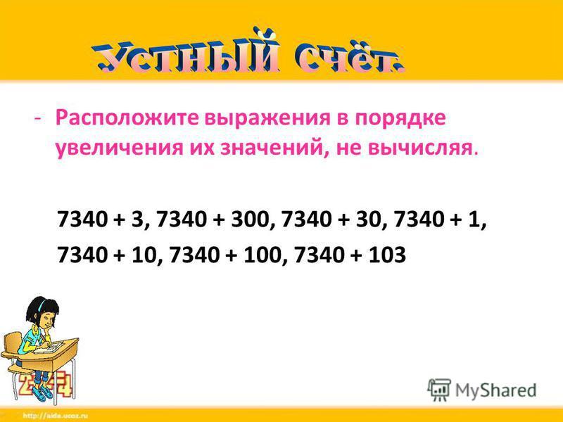 Презентацию подготовила учитель начальных классов Чернореченской СОШ Гонышева Светлана Владимировна