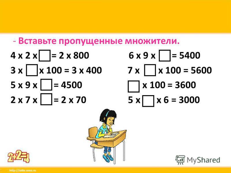 -Расположите выражения в порядке увеличения их значений, не вычисляя. 7340 + 3, 7340 + 300, 7340 + 30, 7340 + 1, 7340 + 10, 7340 + 100, 7340 + 103