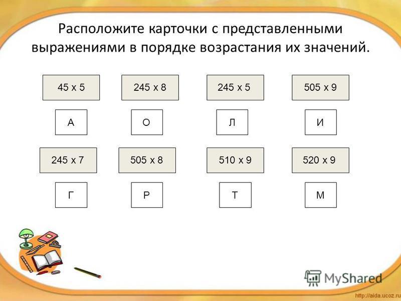 Расположите карточки с представленными выражениями в порядке возрастания их значений. 45 х 5245 х 8245 х 5505 х 9 245 х 7505 х 8510 х 9520 х 9 АОЛИ ГРТМ