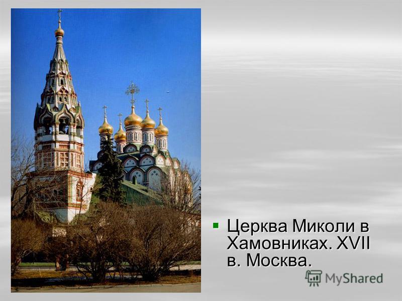 Церква Миколи в Хамовниках. XVII в. Москва. Церква Миколи в Хамовниках. XVII в. Москва.