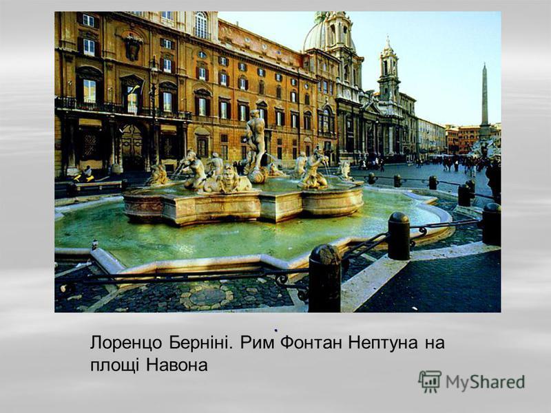 . Лоренцо Берніні. Рим Фонтан Нептуна на площі Навона