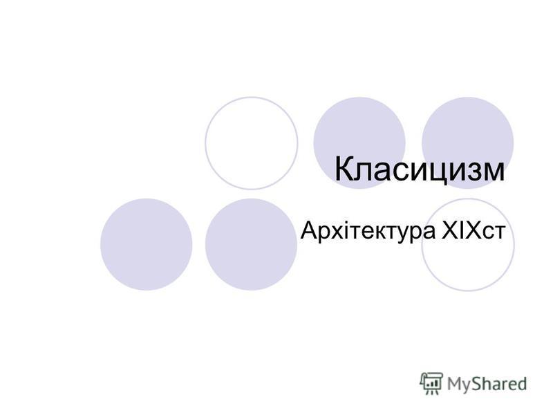 Класицизм Архітектура XIXст