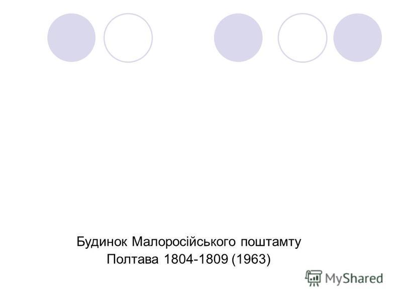 Будинок Малоросійського поштамту Полтава 1804-1809 (1963)