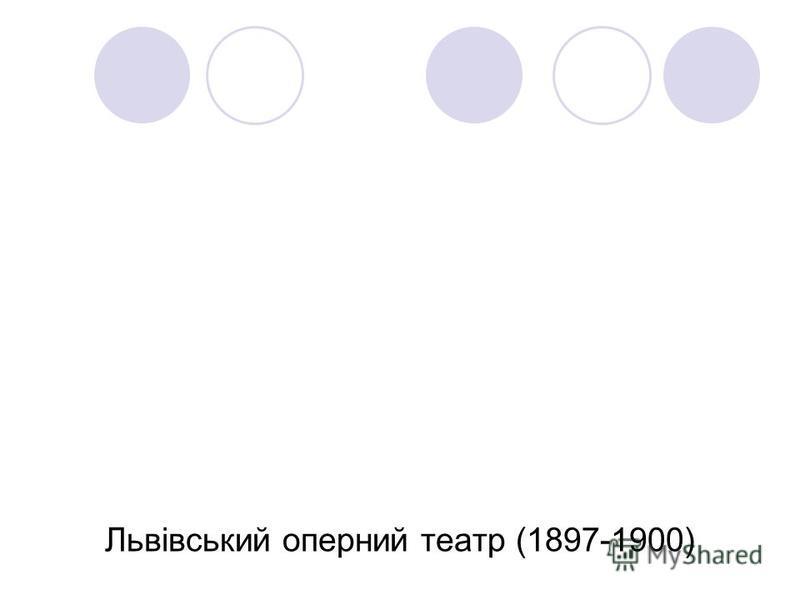 Львівський оперний театр (1897-1900)
