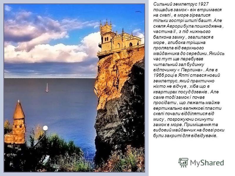 Сильний землетрус 1927 пощадив замок - він втримався на скелі, в море зірвалися тільки гострі шпилі башт. Але скеля Аврори була пошкоджена, частина її, з під нижнього балкона замку, звалилася в море, глибока тріщина пролягла від верхнього майданчика