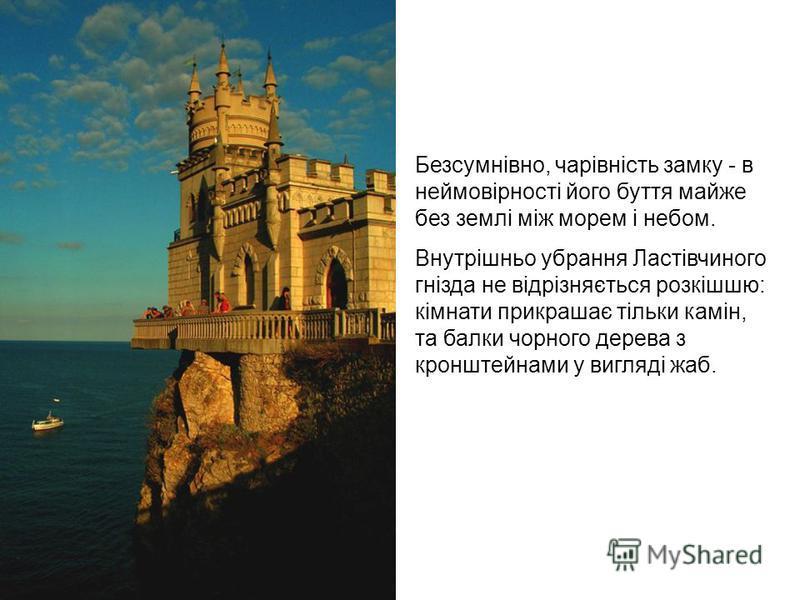 Безсумнівно, чарівність замку - в неймовірності його буття майже без землі між морем і небом. Внутрішньо убрання Ластівчиного гнізда не відрізняється розкішшю: кімнати прикрашає тільки камін, та балки чорного дерева з кронштейнами у вигляді жаб.