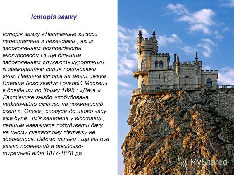 Історія замку Історія замку «Ластівчине гніздо» переплетена з легендами, які із задоволенням розповідають екскурсоводи і з ще більшим задоволенням слухають курортники, із завмиранням серця поглядаючи вниз. Реальна історія не менш цікава. Вперше його
