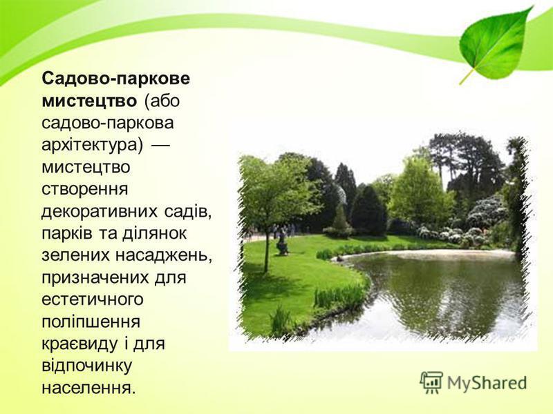 Садово-паркове мистецтво (або садово-паркова архітектура) мистецтво створення декоративних садів, парків та ділянок зелених насаджень, призначених для естетичного поліпшення краєвиду і для відпочинку населення.