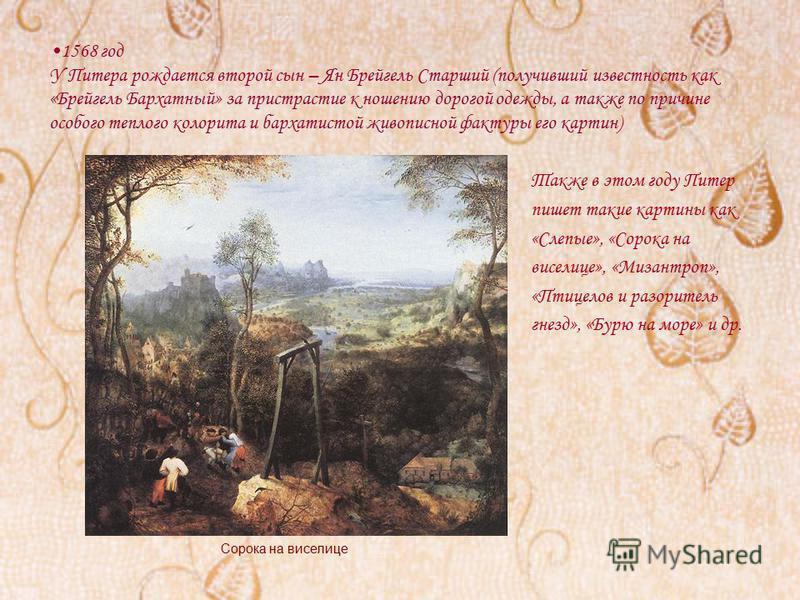 1568 год У Питера рождается второй сын – Ян Брейгель Старший (получивший известность как «Брейгель Бархатный» за пристрастие к ношению дорогой одежды, а также по причине особого теплого колорита и бархатистой живописной фактуры его картин) Также в эт