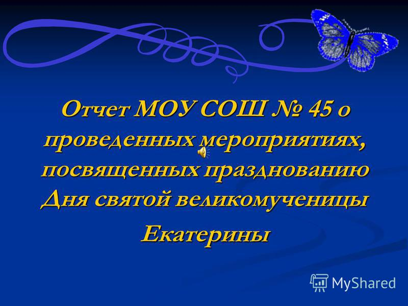 Отчет МОУ СОШ 45 о проведенных мероприятиях, посвященных празднованию Дня святой великомученицы Екатерины