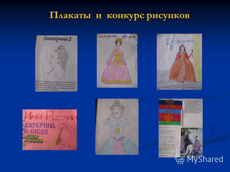 Плакаты и конкурс рисунков Плакаты и конкурс рисунков
