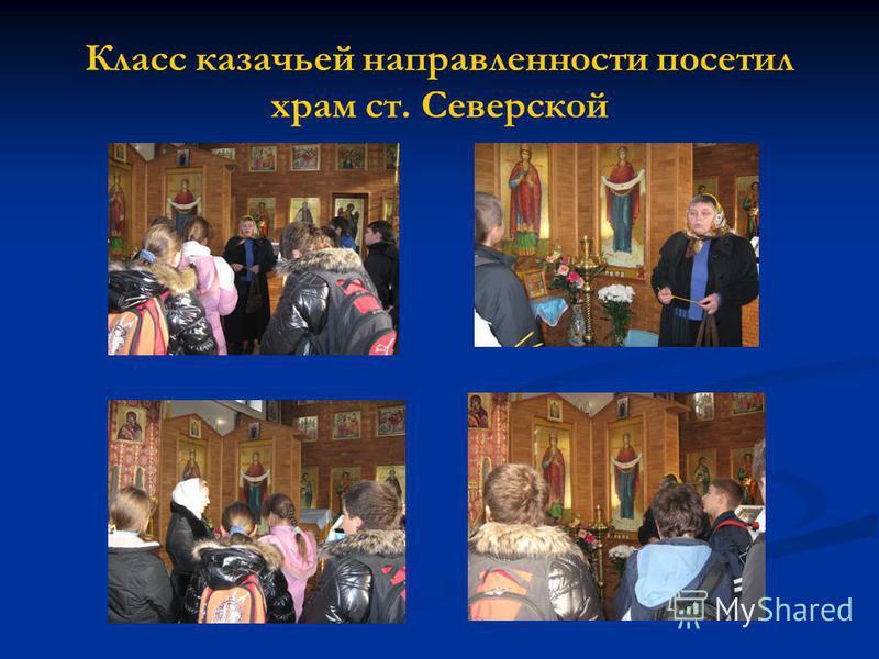 Класс казачьей направленности посетил храм ст. Северской