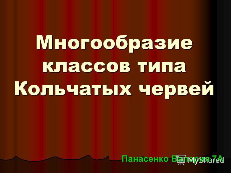 Многообразие классов типа Кольчатых червей Панасенко Валерия 7А