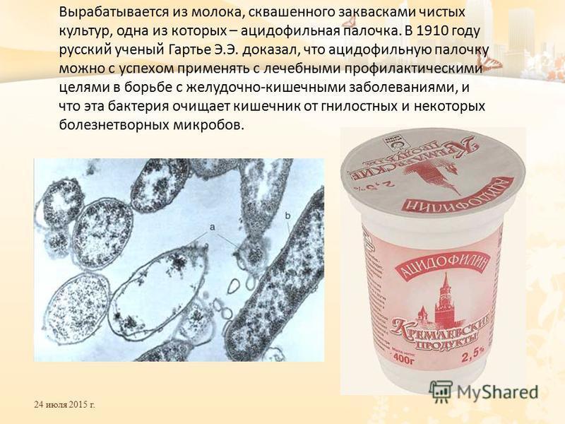 24 июля 2015 г. Вырабатывается из молока, сквашенного заквасками чистых культур, одна из которых – ацидофильная палочка. В 1910 году русский ученый Гартье Э.Э. доказал, что ацидофильную палочку можно с успехом применять с лечебными профилактическими