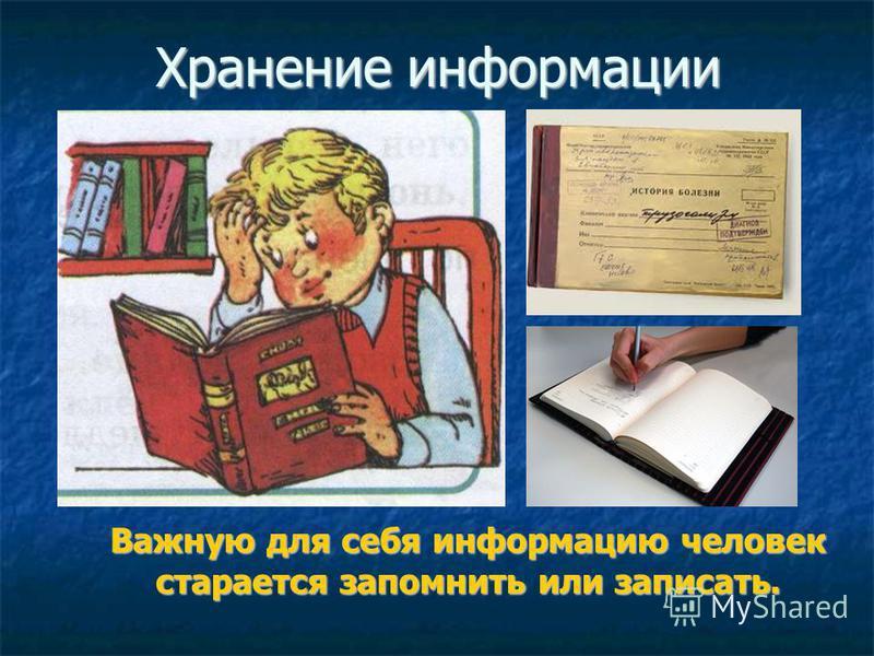 Хранение информации Важную для себя информацию человек старается запомнить или записать. Важную для себя информацию человек старается запомнить или записать.