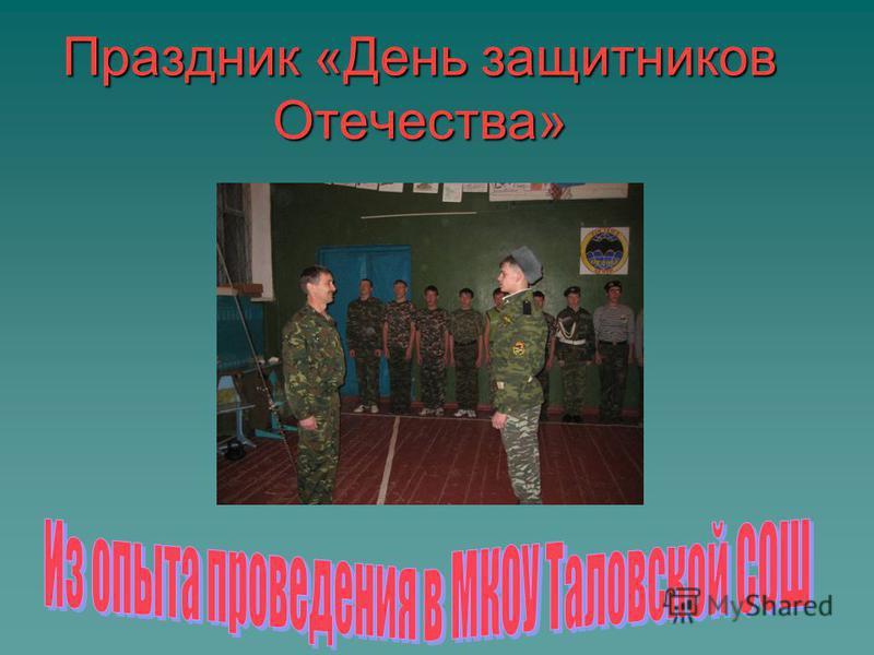 Праздник «День защитников Отечества»