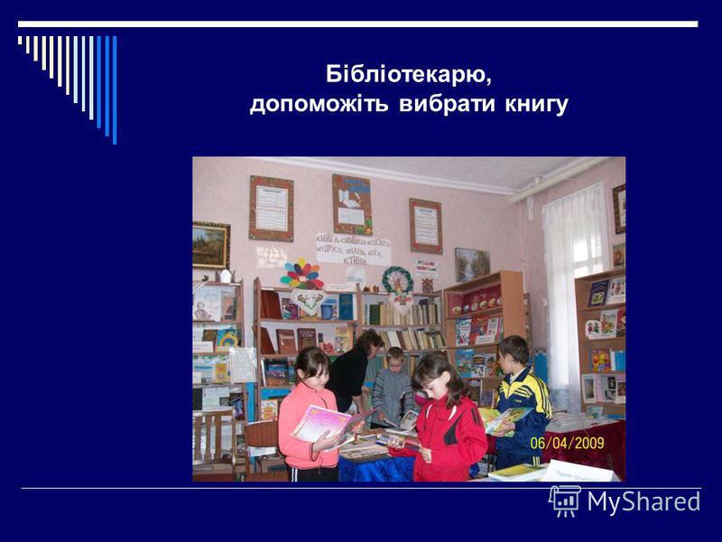 Бібліотекарю, допоможіть вибрати книгу