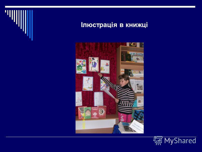 Ілюстрація в книжці