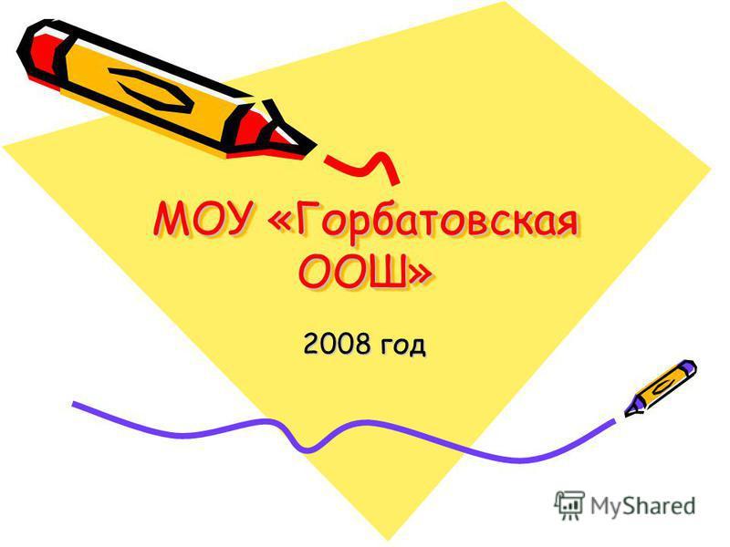 МОУ «Горбатовская ООШ» 2008 год