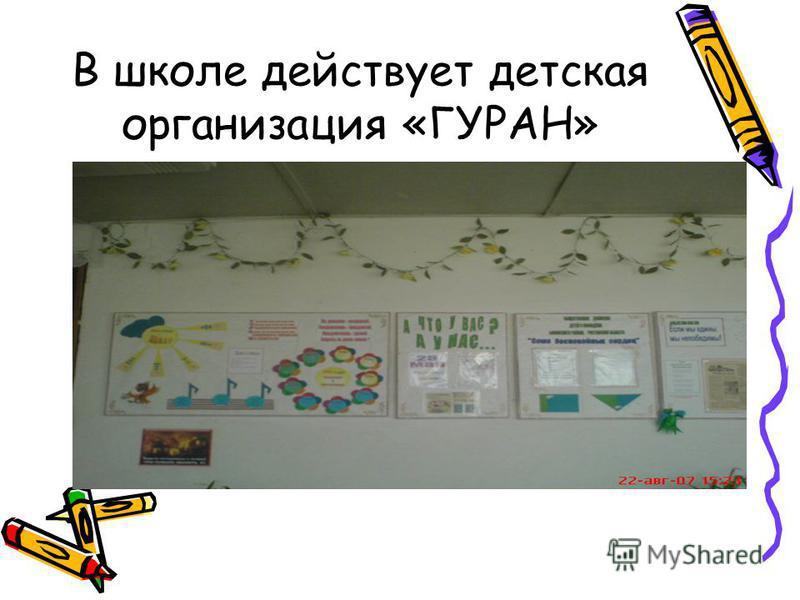 В школе действует детская организация «ГУРАН»