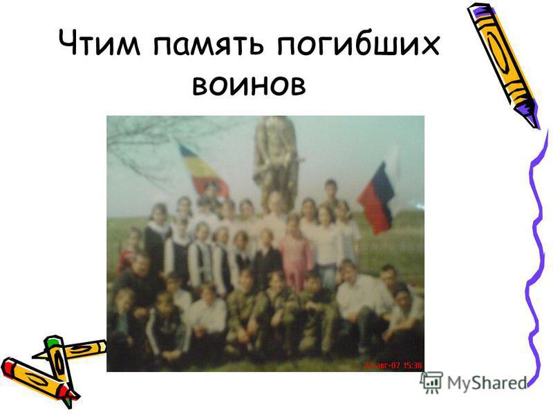 Чтим память погибших воинов