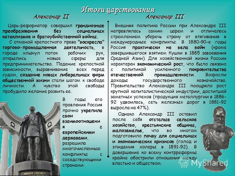 Внешняя политика России при Александре III направлялась самим царем и отличалась стремлением уберечь страну от втягивания в международные конфликты. В 1880-90-е годы Россия практически не вела войн (кроме завершившегося взятием Кушки в 1885 завоевани