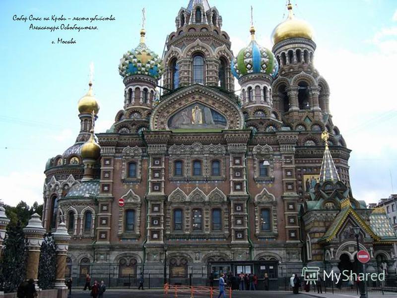 Собор Спас на Крови – место убийства Александра Освободителя. г. Москва