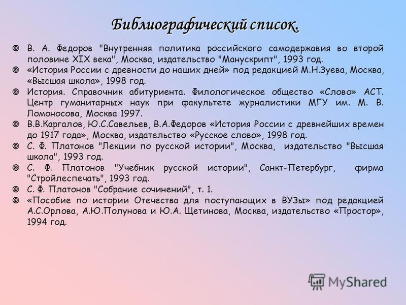В. А. Федоров