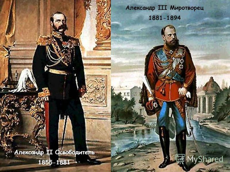 Александр II Освободитель 1855-1881 Александр III Миротворец 1881-1894