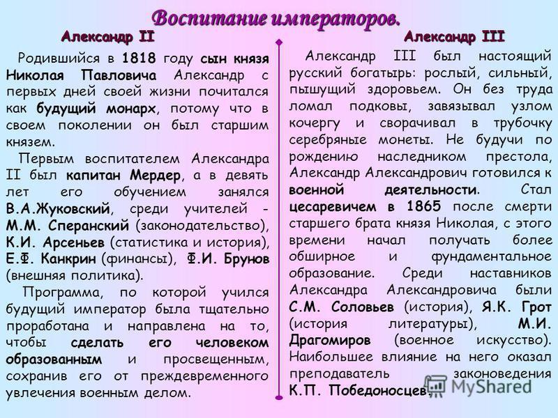 Александр 3 егэ эссе 236