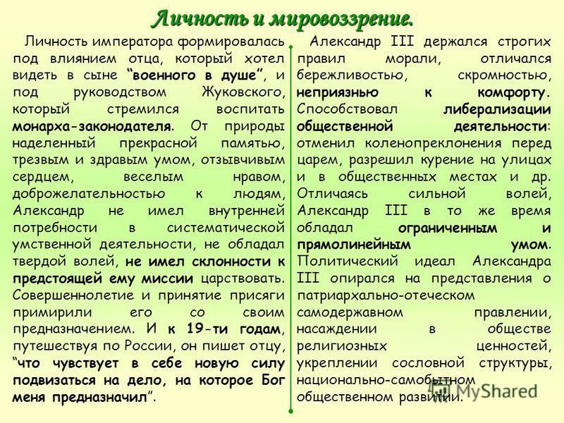 Эссе на тему правление александра 3 7045
